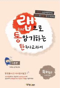 랩으로 통암기하는 한국사교과서: 기본편 (음원제공)(부록포함)
