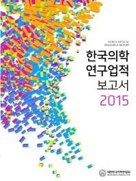 한국의학연구업적보고서 2015