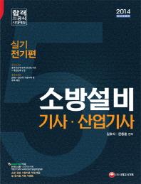 소방설비기사 산업기사 실기 전기편(2014)