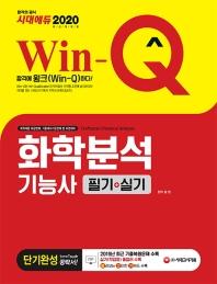 Win-Q 화학분석기능사 필기+실기 단기완성(2020)