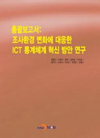 총괄보고서: 조사환경 변화에 대응한 ICT 통계체계 혁신 방안 연구