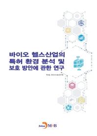 바이오 헬스산업의 특허 환경 분석 및 보호 방안에 관한 연구