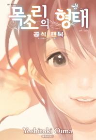 목소리의 형태 공식 팬북