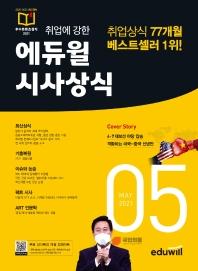 취업에 강한 에듀윌 시사상식(2021년 5월호)