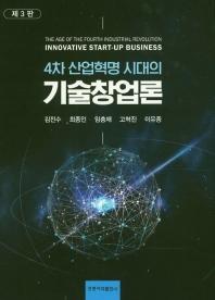 4차 산업혁명 시대의 기술 창업론