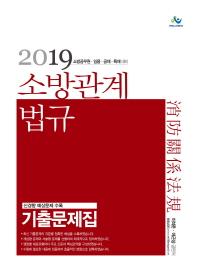 소방관계법규 기출문제집(2019)