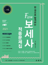 한 권으로 합격하는 Flow 보세사 적중문제집(2021)