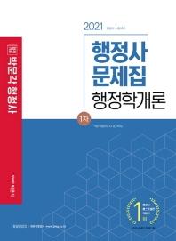 합격기준 박문각 행정학개론 문제집(행정사 1차)(2021)