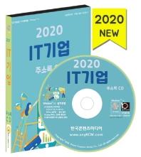 IT기업 주소록(2020)(CD)