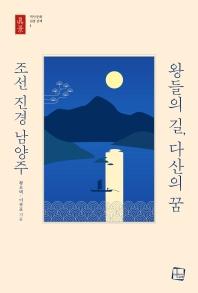 왕들의 길, 다산의 꿈 조선 진경 남양주