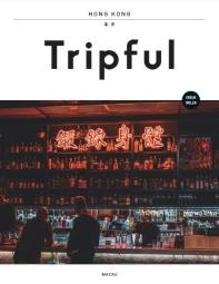 Tripful(트립풀) 홍콩(2019-2020)