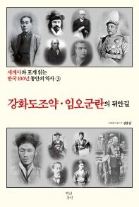 세계사와 포개 읽는 한국 100년 동안의 역사. 3: 강화도 조약 임오군란의 뒤안길