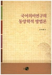 국어의미연구의 동양학적 방법론