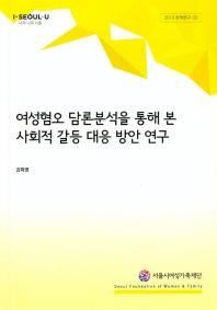 여성혐오 담론분석을 통해 본 사회적 갈등 대응 방안 연구