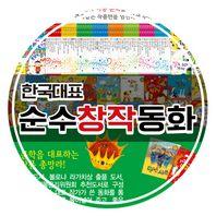 통큰세상 - 한국대표순수창작동화 전 64권