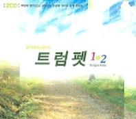 트럼펫(1+2)(CD)