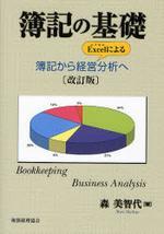 簿記の基礎 簿記からEXCELによる經營分析へ