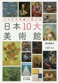 いつでも名畵に會える日本10大美術館