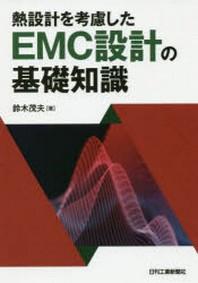 熱設計を考慮したEMC設計の基礎知識