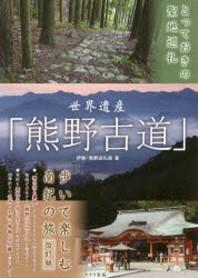 世界遺産「熊野古道」 とっておきの聖地巡禮 步いて樂しむ南紀の旅