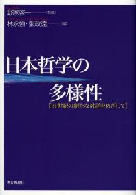 日本哲學の多樣性 21世紀の新たな對話をめざして