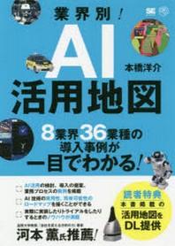 業界別!AI活用地圖 8業界36業種の導入事例が一目でわかる!
