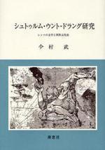 シュトゥルム.ウント.ドラング硏究 レンツの文學と西歐文化史