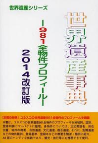 世界遺産事典 2014改訂版