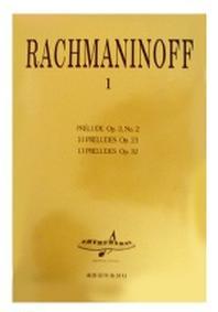 라흐마니노프. 1(프렐류드)