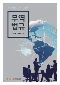 무역법규(2학기, 워크북포함)