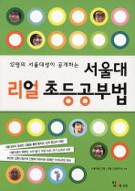 서울대 리얼 초등공부법