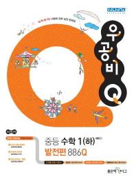 우공비Q 중등 수학 1(하)(발전편 886Q)(2021)