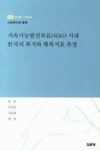 지속가능발전목표(SDG) 시대 한국의 복지와 행복지표 측정