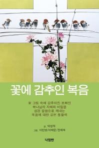 꽃에 감추인 복음