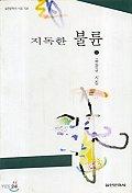 지독한 불륜(실천문학의시집 109)