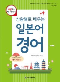 상황별로 배우는 일본어 경어