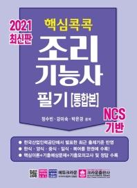 핵심콕콕 조리기능사 필기(통합본)(2021)