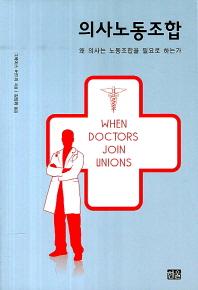 의사노동조합