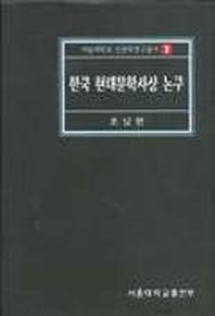 한국 현대문학사상 논구(서울대학교인문학연구총서 3)