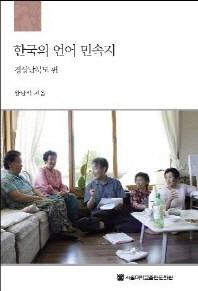 한국의 언어 민속지: 경상남북도 편