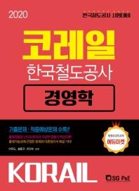 코레일 한국철도공사 경영학(2020)