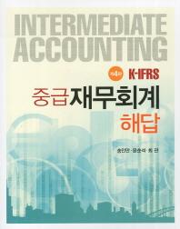 K IFRS 중급 재무회계 해답