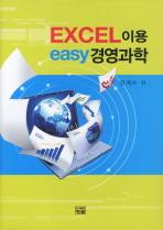 EXCEL 이용 EASY 경영과학