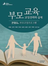 부모교육 코칭전략과 실제