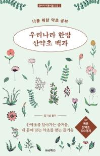 우리나라 한방 산약초 백과: 목본 산약초 100가지