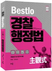 Bestlo 경찰행정법(주관식)(2020)