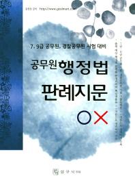 공무원 행정법 판례지문 OX