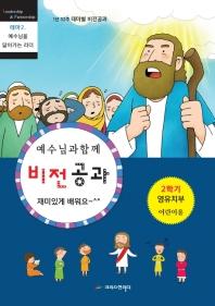 예수님과 함께 비전공과 테마. 2(2학기 영유치부 어린이용)