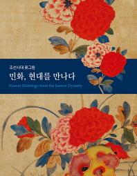 민화, 현대를 만나다: 조선시대 꽃그림