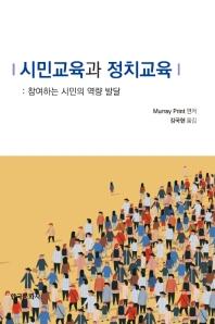 시민교육과 정치교육: 참여하는 시민의 역량 발달